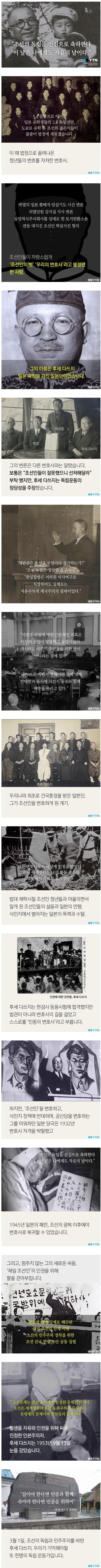 조선을 변호한 일본인 .jpg